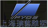 上海璞藝裝飾雕塑有限公司